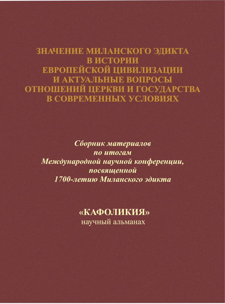 Сборник материалов по итогам Международной научной конференции, посвященной 1700-летию Миланского эдикта
