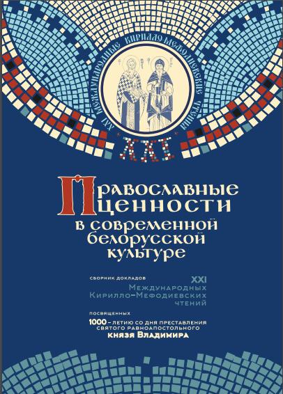 Сборник докладов XXI международных Кирилло-Мефодиевских Чтений «Православные ценности в современной белорусской культуре»