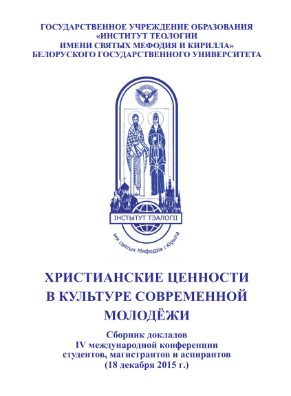 Сборник докладов IV международной конференции «Христианские ценности в культуре современной молодежи»