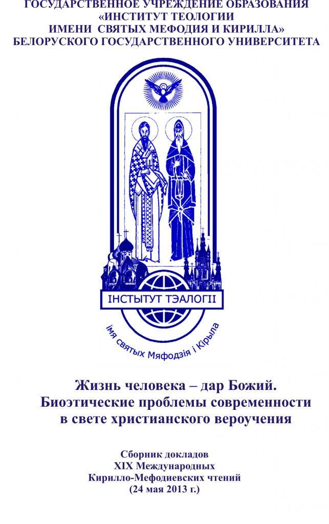 Сборник докладов XX юбилейных Кирилло-Мефодиевских Чтений