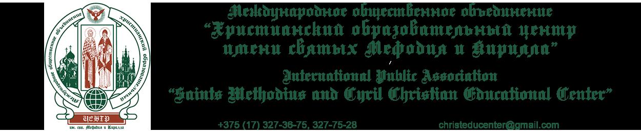 Христианский образовательный центр имени святых Мефодия и Кирилла